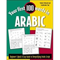 Your First 100 Words in Arabic (Book Only): Beginner's Quick & Easy Guide to Demystifying Non-Roman Scripts (Your First 100 Words In!Series)