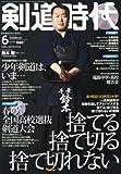 剣道時代 2016年 06 月号 [雑誌]