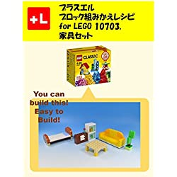 purasueru burokku kumikae reshipi fou lego Furniture set: You can build the Furniture set out of your own bricks (Japanese Edition)