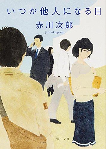 いつか他人になる日 (角川文庫)