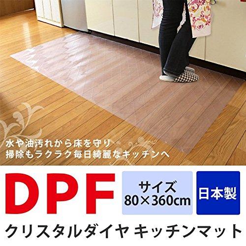 ■クリスタルダイヤマット 80×360cm DPF キッチンマット スケルトン 台所マット キッチンラグ 透明 日本製   B01EMIGRG6