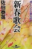 新春歌会_酔いどれ小籐次留書 (幻冬舎文庫)
