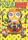 ケロロ軍曹(8) (カドカワコミックスAエース)
