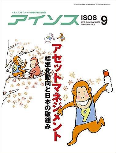 アイソス 250号(2018年9月号) 特集 アセットマネジメント 標準化動向と日本の取組み