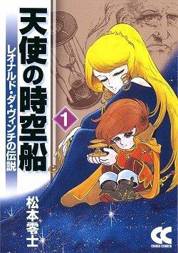legend of leonardo da vinci 1 space time ship angel chuko paperback comic book or 1 1 c 2006 isbn 4122047315 japanese import