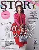STORY(ストーリィ) 2019年 01 月号 [雑誌]
