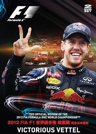 Amazon.co.jp   2012 FIA F1世界...