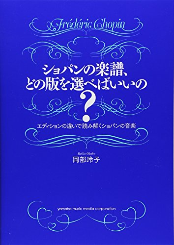 ショパンの楽譜、どの版を選べばいいの?――エディションの違いで読み解くショパンの音楽