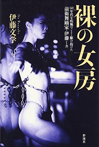 裸の女房―60年代を疾風のごとく駆け抜けた前衛舞踊家・伊藤ミカ
