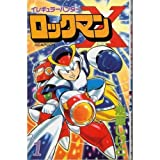 Irregular Hunter Rockman X 1 (comic bonbon) (1994) ISBN: 4063217264 [Japanese Import]