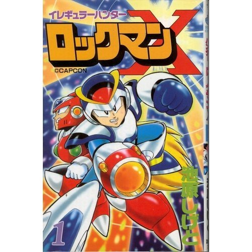Irregular Hunter Rockman X 1 (comic bonbon) (1994) ISBN: 4063217264 [Japanese Import]