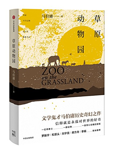 zoo-on-the-grassland-chinese-edition