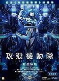 Ghost In The Shell (Region 3 DVD / Non USA Region) (English Subtitled) Japanese movie a.k.a. Kokaku Kidotai