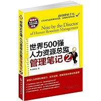 世界500强人力资源总监管理笔记2