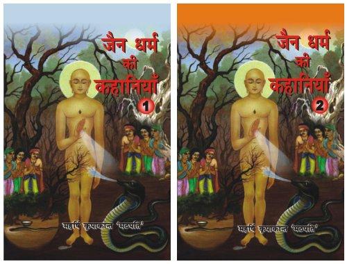 Jain Dharam Ki Kahaniyan-1; 2 (Complete Set)