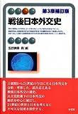 戦後日本外交史 第3版補訂版 (有斐閣アルマ)