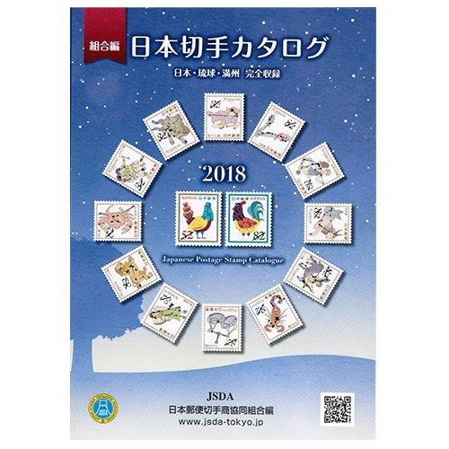 日本 郵便 切手