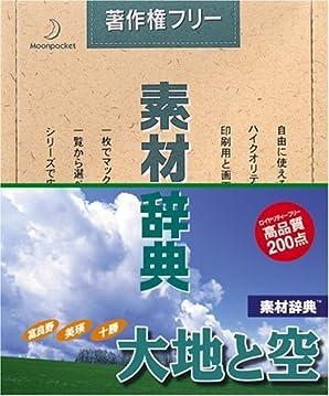 素材辞典 Vol.59 大地と空編