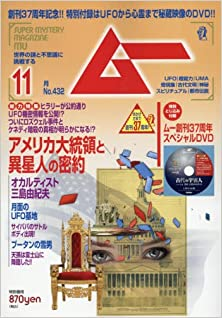 [雑誌] ムー 2016年11月号 [Mu 2016-11]