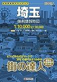 街の達人 埼玉 便利情報地図 (でっか字 道路地図 | マップル)