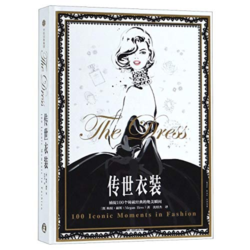 The Dress: 100 Iconic Moments in Fashion (Chinese -