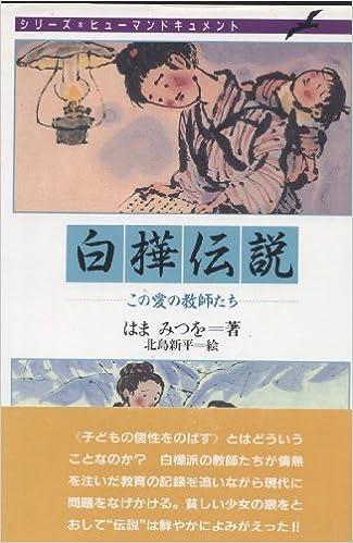 白樺伝説―この愛の教師たち (シ...