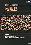 マーク式総合問題集地理B 2017 (河合塾series)