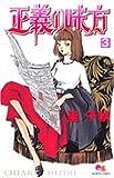 正義の味方 3 (クイーンズコミックス)