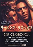 Leaving Las Vegas (Kadokawa Bunko) (1996) ISBN: 4042698018 [Japanese Import]