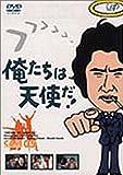 俺たちは天使だ! VOL.5 [DVD]