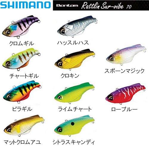 SHIMANO(シマノ) ルアー バンタム ラトリンサバイブ 70 ZV-108Q 206 ライムチャート -の商品画像