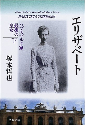 エリザベート〈下〉―ハプスブルク家最後の皇女 (文春文庫)