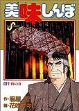 美味しんぼ (6) (ビッグコミックス)