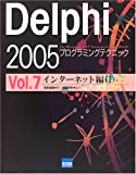 Delphi 2005 Programming Techniques-For Microsoft.NET Framework + for Win32 (Vol.7) (2005) ISBN: 4877831452 [Japanese Import]