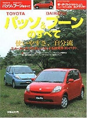 TOYOTAパッソ&DAIHATSUブーンのすべて (ニューモデル速報 (第340弾)) (大型本)