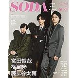 SODA 2021年 9月号