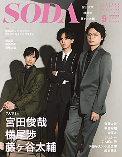 SODA 最新号 表紙画像