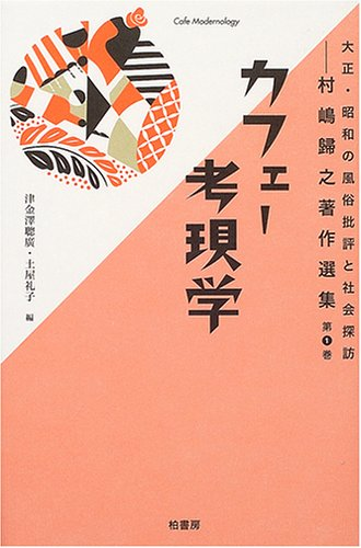 カフェー考現学 (大正・昭和の風俗批評と社会探訪―村嶋帰之著作選集)
