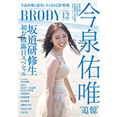 BRODY 増刊 最新号 サムネイル