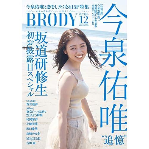 BRODY 2019年12月号 増刊 表紙画像