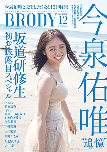 BRODY 増刊 最新号 表紙画像