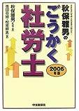 秋保雅男のごうかく社労士〈2006年版〉