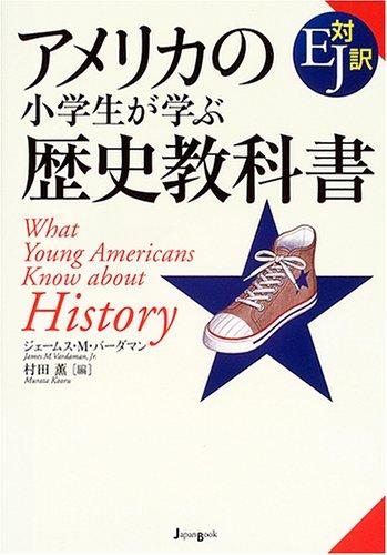 What young Americans know about history / Amerika no shogakusei ga manabu rekishi kyokasho