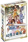 幻想三國誌 II