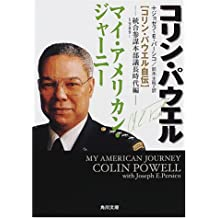 """My American Journey, """"Autobiography of Colin Powell"""" [Japanese Edition]"""