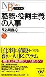 職務・役割主義の人事 (日経文庫)