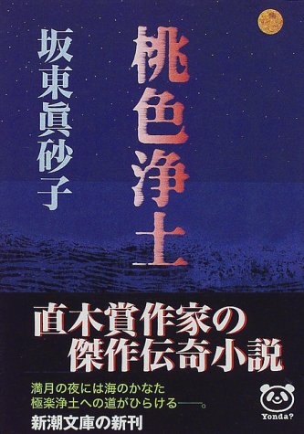桃色浄土 (新潮文庫)