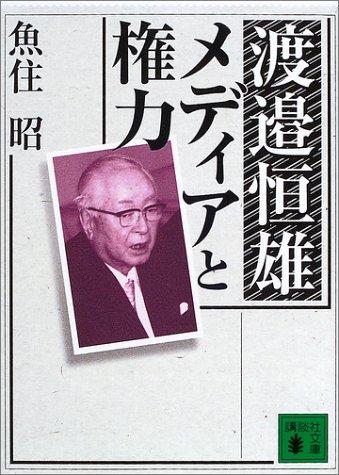 渡邉恒雄 メディアと権力 (講談社文庫)