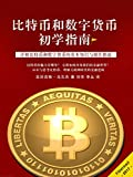 Bitcoin and Digital Currency for Beginners: The Basic Little Guide (Chinese Edition)