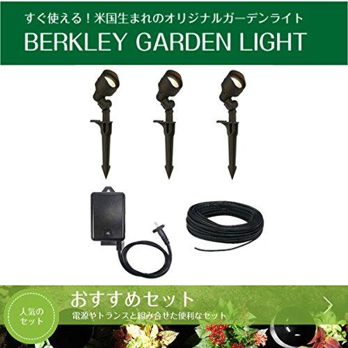 BERKLEY バークレー LEDガーデンライト A-2 セット B01LXDPJ6Q
